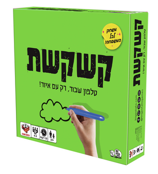 KASHKESHET- PICTIONARY BROKEN TELEPHONE WITH PICTURES GAME