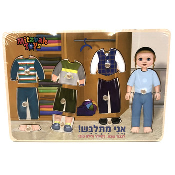 MITZVAH TOYS GETTING DRESS PUZZLE FOR BOYS