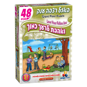 """ISRATOYS """"LOVE YOUR FELLOW JEW"""" 48 PIECE PUZZLE"""