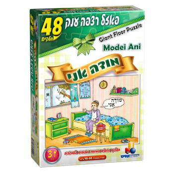 """ISRATOYS """"MODEH ANI"""" 48 PIECE PUZZLE"""