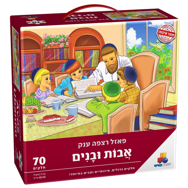 FATHERS AND SONS PUZZLE פאזל אבות ובנים