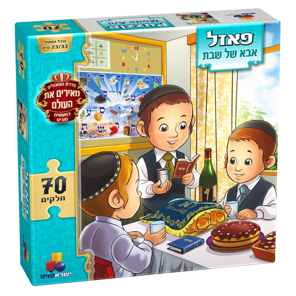 ISRATOYS SHABBOS TOTTY 70 PIECE PUZZLE