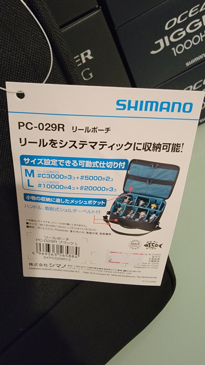 Shimano PC=029R Large Compartment Reel Bag (Large Size)