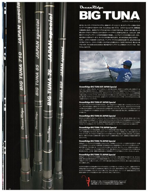 Ripple Fisher Big Tuna Series The Premier Bluefin Tuna Popping rod 100% Made in Japan - models 73 and 76 specifically for Bluefin to 200KG thats 400+ pounds