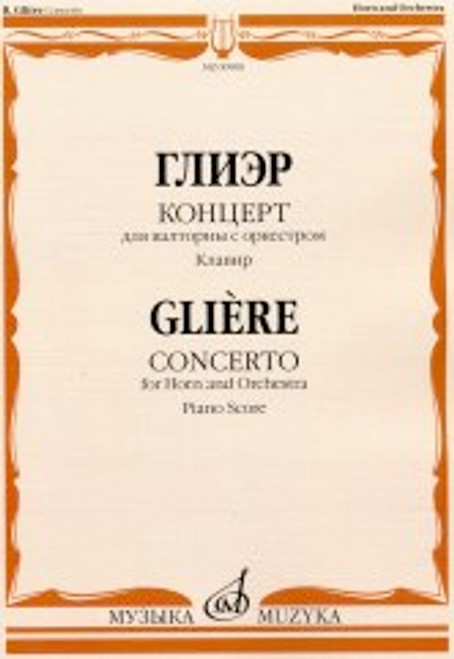 Horn - Gliere - Concerto for Horn and Orchestra [Pet: MZ00908]