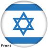 OTBB Israeli Flag Bowling Ball front