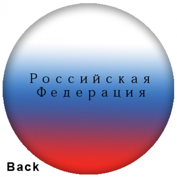OTBB Russian Federation Flag Bowling Ball back