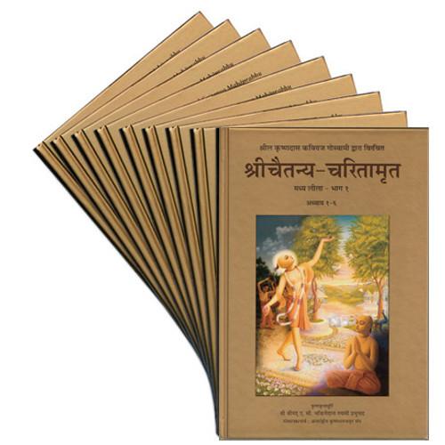 Sri Chaitanya Charitamrta, 9 Volume Set, Hindi