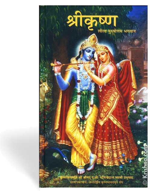 Krishna Book, Hindi