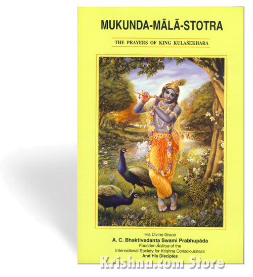 Mukunda Mala Stotra, The Prayers of King Kulasekhara