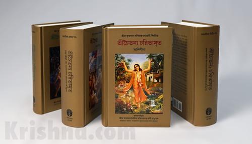 Bengali Caitanya Caritamrita