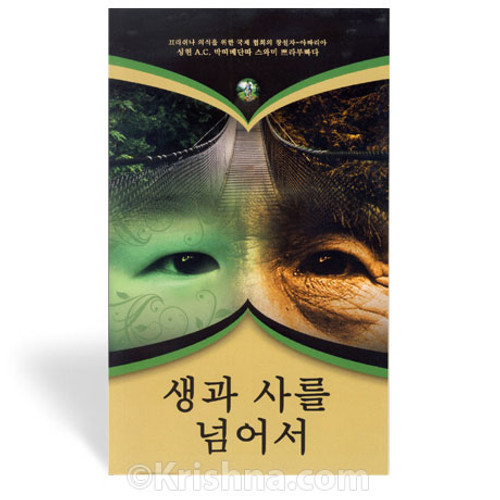 Beyond Birth and Death, Korean