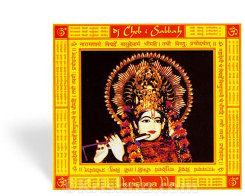Krishna Lila, CD