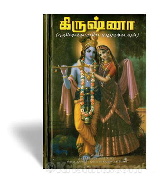Krsna, Tamil