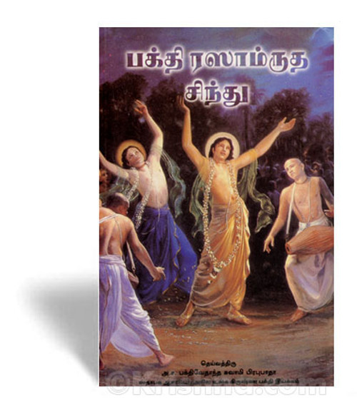 The Nectar of Devotion, Tamil
