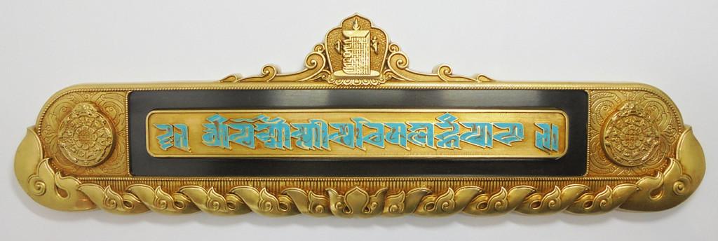 Brass Purification Door Plaque