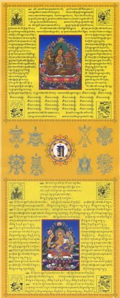 Manjushri & Yellow Zambala Flag