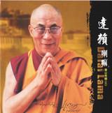 Dalai Lama, CD