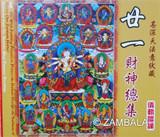 Nyima Tsering Rinpoche and Phudzin Rinpoche - 21 Zambala