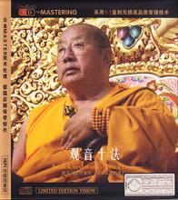 Avalokiteshwara's Ten Prayers