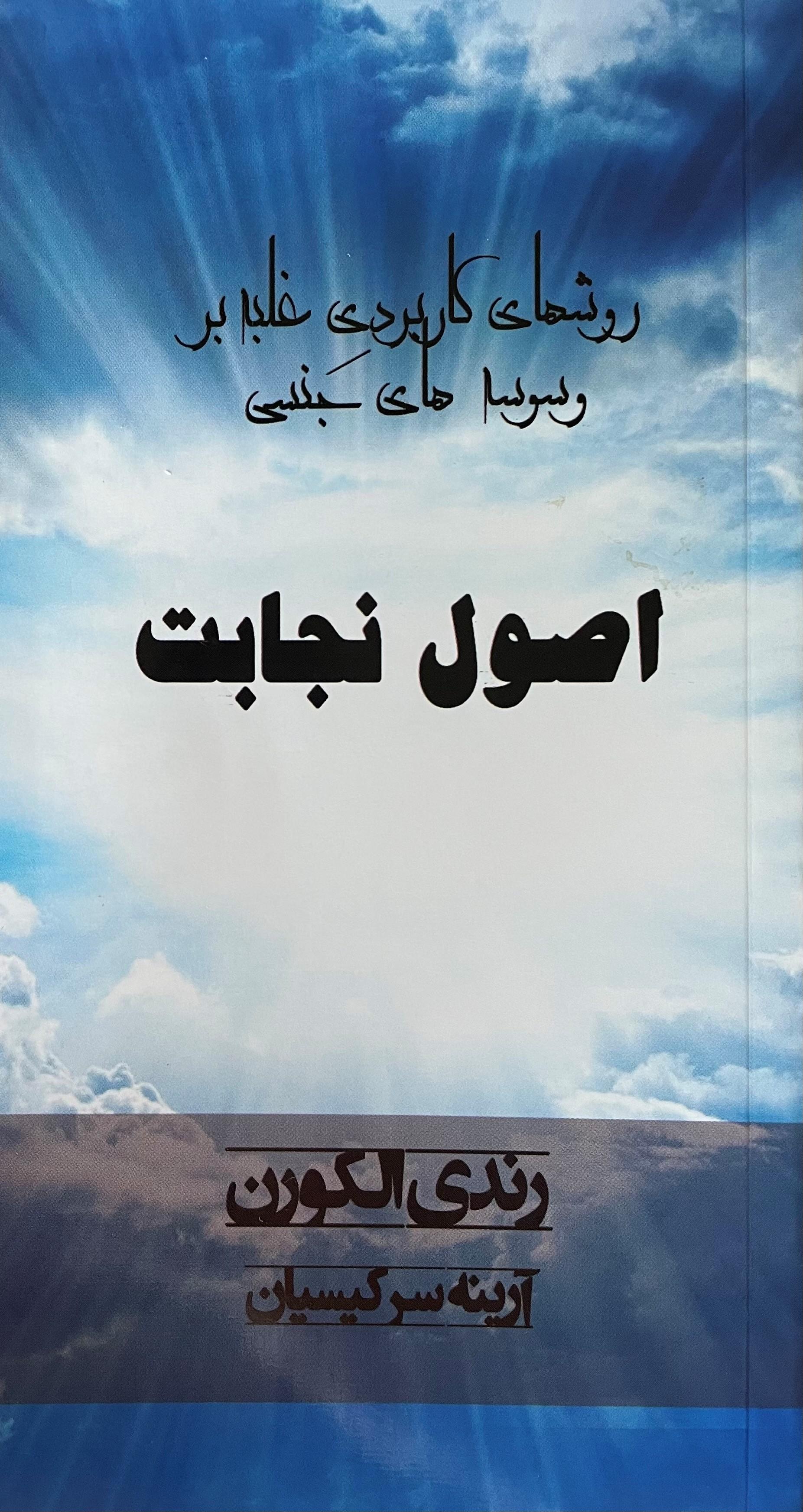 purity-principle-persian-farsi.jpg