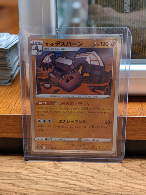 Galarian Runerigus - Pokémon Sword & Shield Matchless Fighters (S5a) 042/070 Rare Single