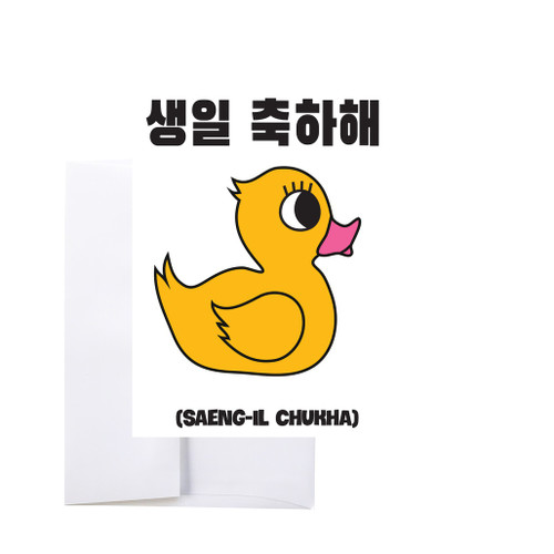 DUCKY (Korean) - Happy Birthday Card