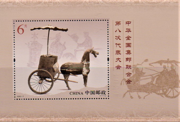 PR CHINA (2021)- Philately, souvenir sheet- Horse & Cart