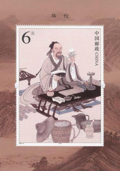PR CHINA (2021)- Hua Tuo (set of 2v & sheet)
