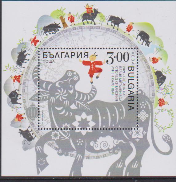BULGARIA (2021)-Year of the Ox