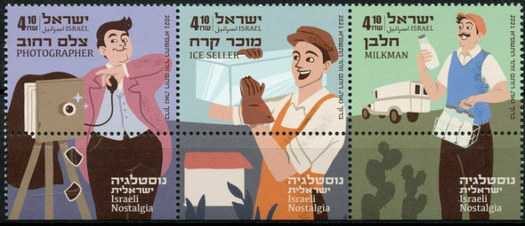 ISRAEL (2021)- Nostalgia - Old Professions Cartoon Strip of 3v