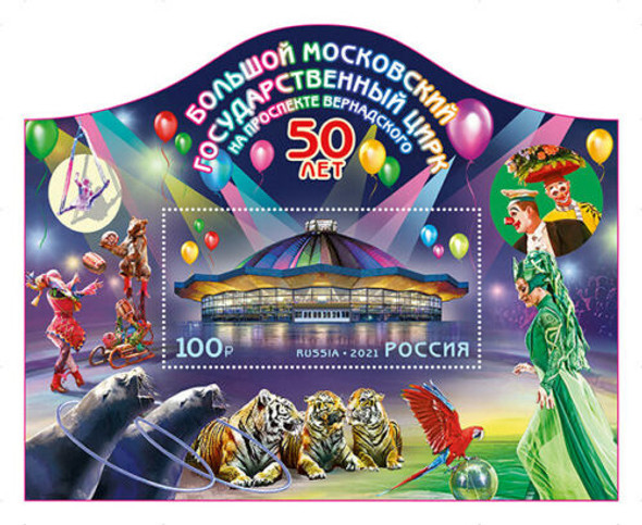 Russia (2021) 50 years of the Great Moscow State Circus - Souvenir Sheet