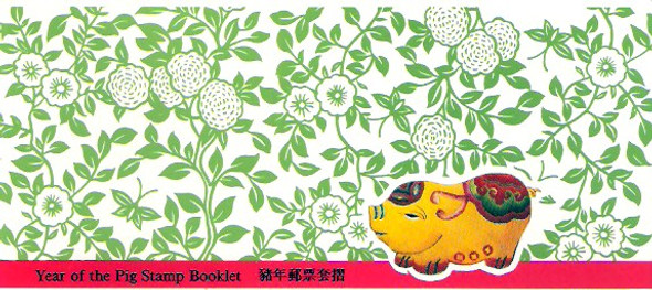 HONG KONG (1995)- YEAR OF THE BOAR BOOKLET