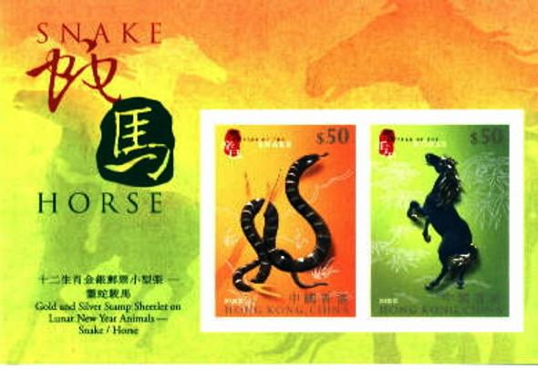 HONG KONG: New Year  2002 -Year of the Horse-Gold & Silver Foil Souvenir Sheet