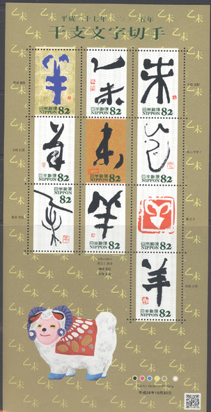 JAPAN (2015): : Year of the Ram Calligraphy- Sheet of 10- embossed