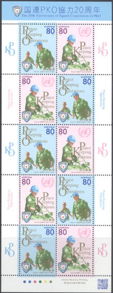 JAPAN- (2013)  20 Years in UN Peace Keeping Operation- mini-sheet of 5 sets