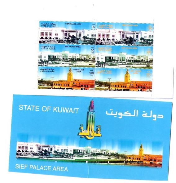KUWAIT (1999)- SIEF PALACE BOOKLET