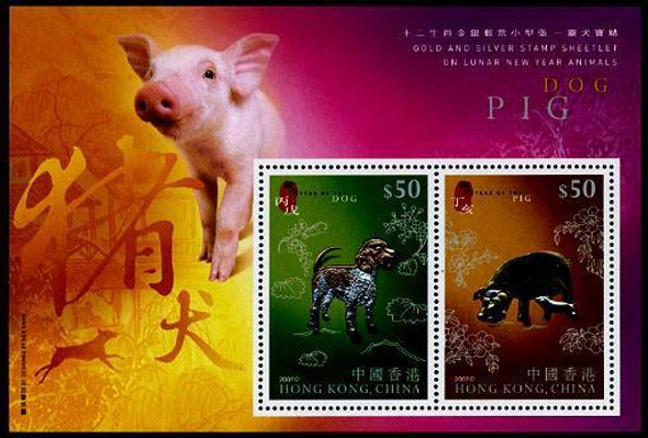 Lunar New Year Gold & Silver- souvenir sheet- Year of Dog & Pig