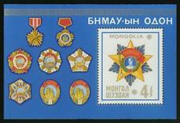 MONGOLIA (1976) Military Honors, Medals , SS
