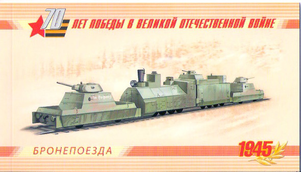 RUSSIA (2015) : WWII 1945 Armored Trains Prestige Booklet