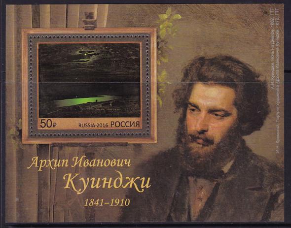 RUSSIA (2016)- A Kuindzhi Painting- souvenir sheet