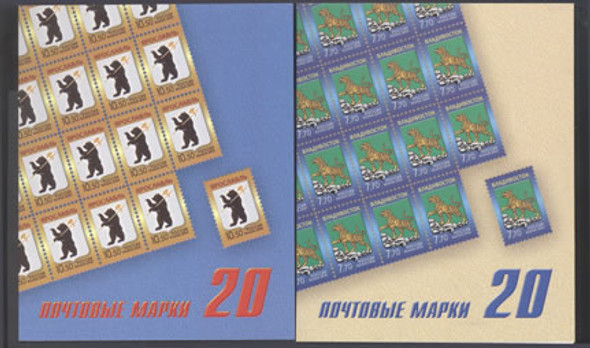 RUSSIA- Coat of Arms Def II Booklets (2)