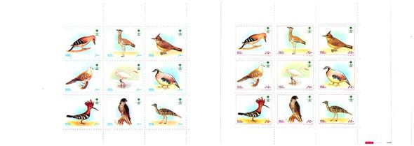 SAUDI ARABIA (1997)- NATIVE BIRDS- 2 BLKS OF 9v-SCV=$64.50!