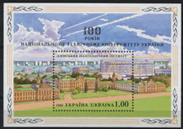 UKRAINE (1998) Buildings, Architecture  SS