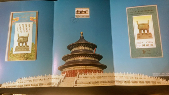 PR CHINA (1996) Presentation Folder , 9th  Asian Int'l Philatelic Exhibition