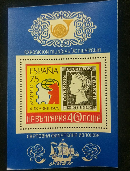 BULGARIA (1975) sc#2228 Spain Philatelic Exhibition , stamp on stamp SS