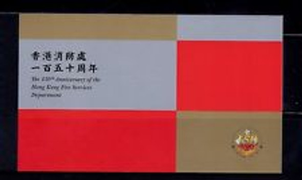 HONG KONG (2018) Fire Dept. Prestige Booklet