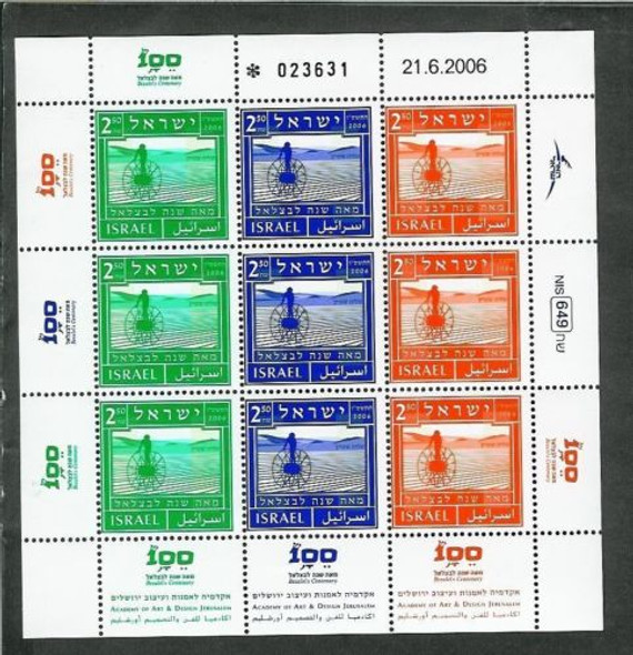 ISRAEL (2006)- BEZALLEL ART ACADEMY SHEET OF 9V