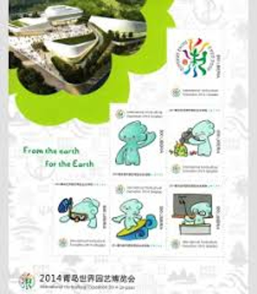 LIBERIA (2015) Horticultural Expostion Sheet