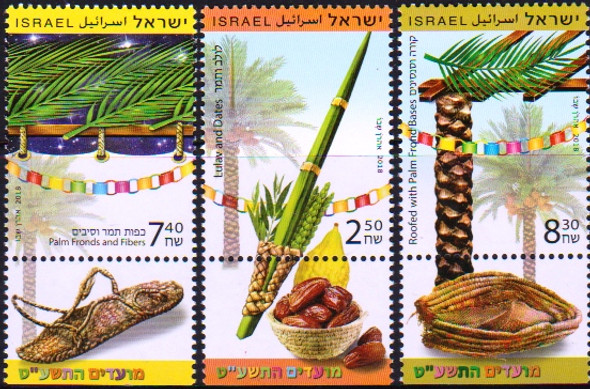 ISRAEL (2018)- FESTIVAL PALM TREE, DATES, ETC. (3v)
